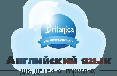 ЛЦ Британика английский в Серпухове