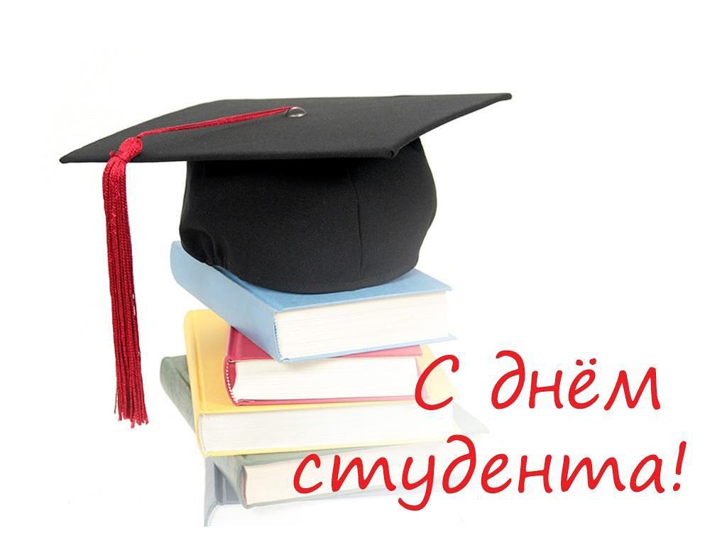 Поздравление с Днём студента